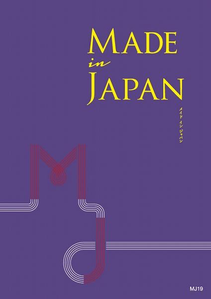 カタログギフト 15650円コース Made In Japan MJ19  【送料無料】