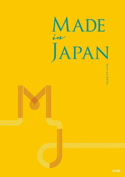 カタログギフト 3650円コース Made In Japan MJ06