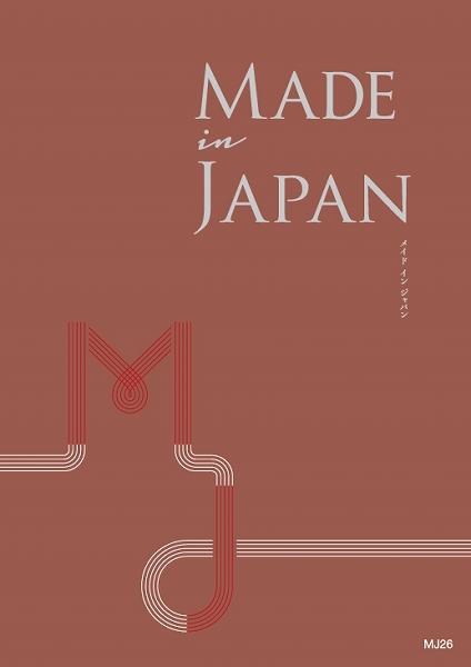 カタログギフト 30950円コース Made In Japan MJ26  商品を2点ご選択 【送料無料】