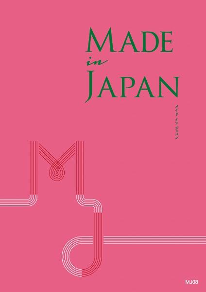 カタログギフト 4650円コース Made In Japan MJ08