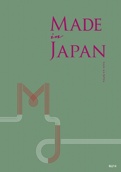 カタログギフト 8650円コース Made In Japan MJ14