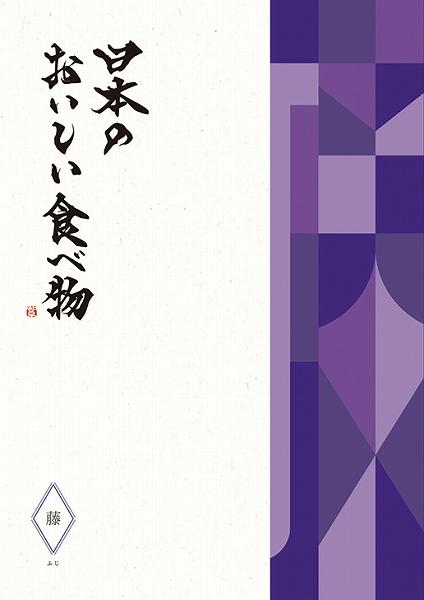 カタログギフト 15750円コース 日本のおいしい食べ物 藤 ~ふじ~  【送料無料】