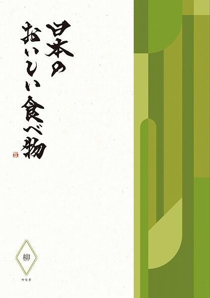 カタログギフト 20750円コース 日本のおいしい食べ物 柳 ~やなぎ~  【送料無料】