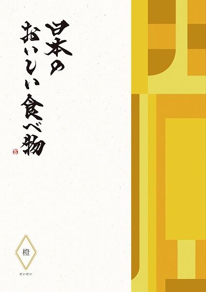 カタログギフト 3750円コース 日本のおいしい食べ物 橙 ~だいだい~