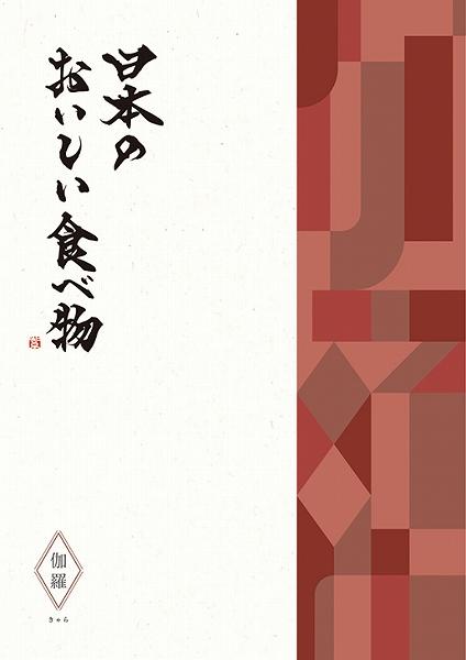 カタログギフト 31000円コース 日本のおいしい食べ物 伽羅 ~きゃら~  商品を2点ご選択 【送料無料】