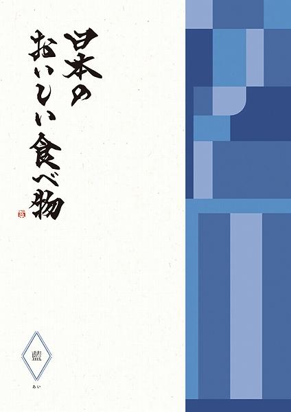 カタログギフト 5750円コース 日本のおいしい食べ物 藍 ~あい~
