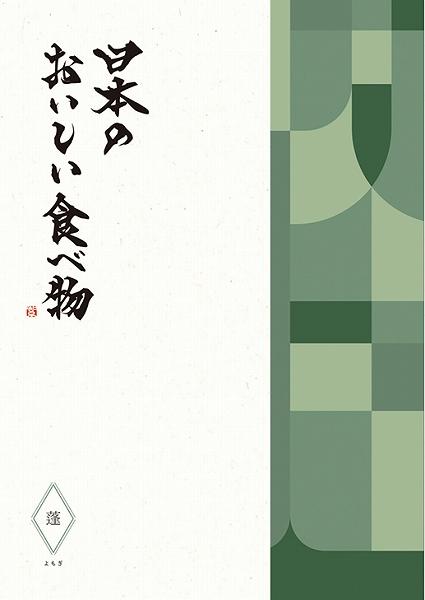 カタログギフト 8750円コース 日本のおいしい食べ物 蓬 ~よもぎ~