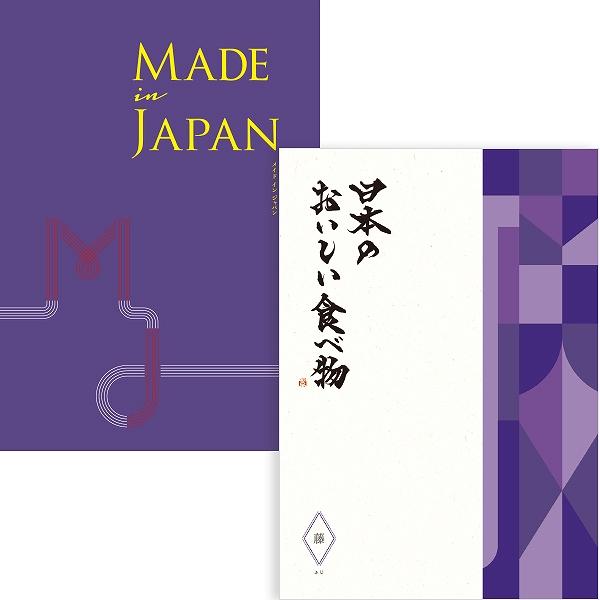 カタログギフト 15750円コース Made In Japan with 日本のおいしい食べ物 MJ19 + 藤set  【送料無料】