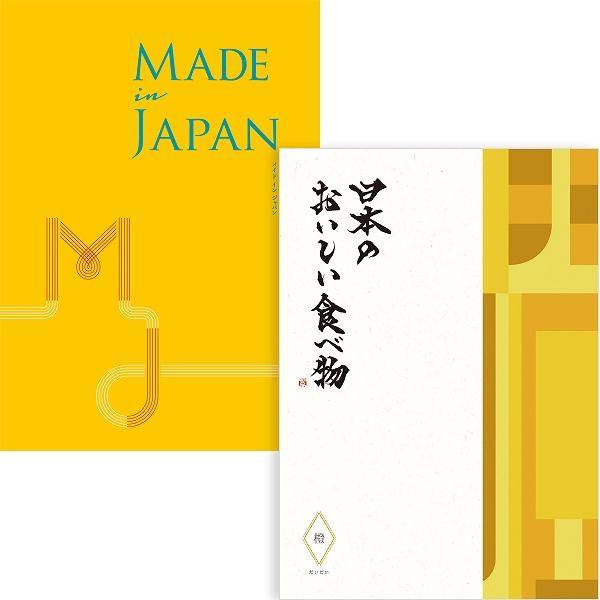カタログギフト 3750円コース Made In Japan with 日本のおいしい食べ物 MJ06 + 橙set