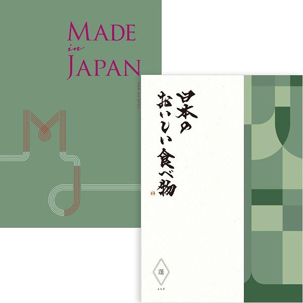 カタログギフト 8750円コース Made In Japan with 日本のおいしい食べ物 MJ14 + 蓬set