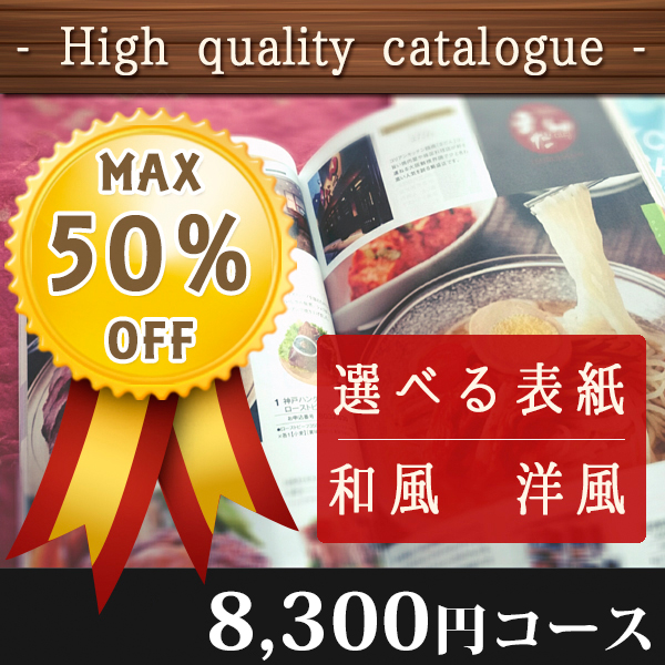 カタログギフト 8300円コース GE 高品質+激安当店最安値シリーズ