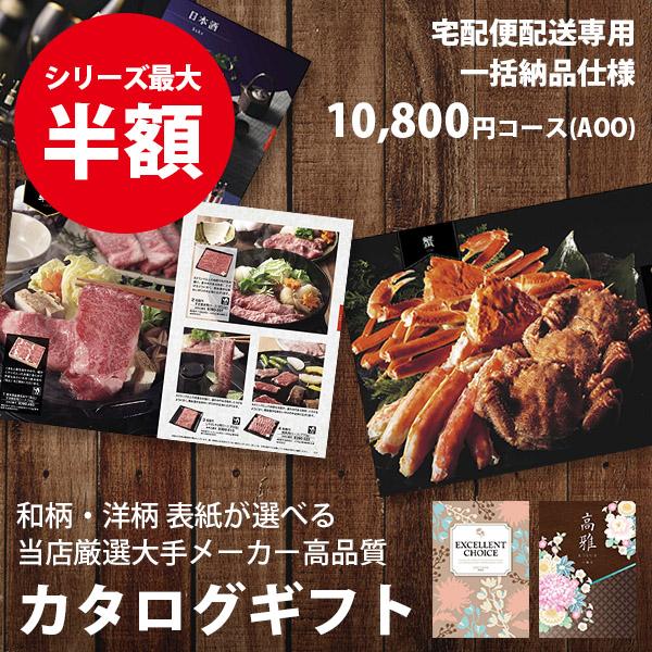 【宅配便専用】カタログギフト 10800円コース AOO 高品質+激安当店最安値シリーズ最大半額