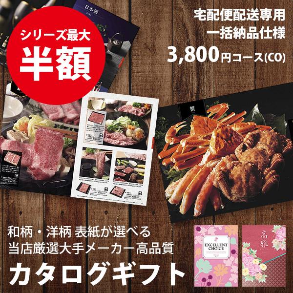 【宅配便専用】カタログギフト 3800円コース CO 高品質+激安当店最安値シリーズ最大半額