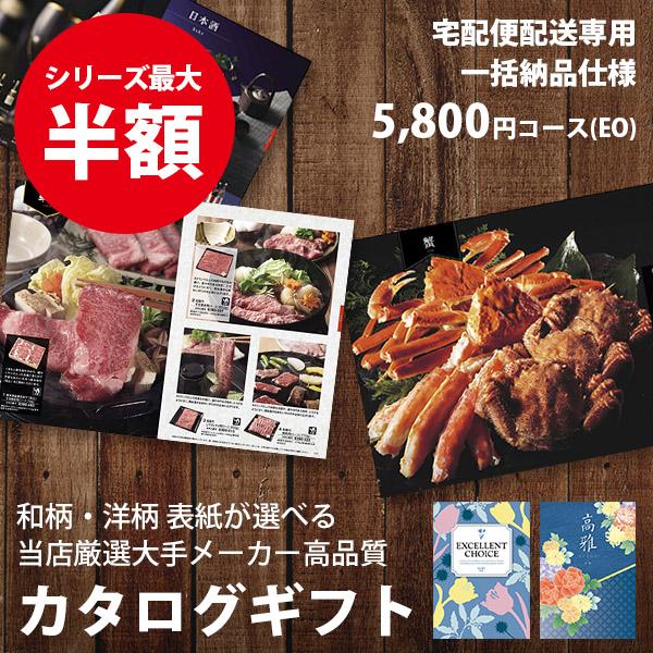 【宅配便専用】カタログギフト 5800円コース EO 高品質+激安当店最安値シリーズ最大半額