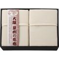 【送料無料】 大阪泉州の毛布 ウール毛布(毛羽部分)2枚セット   SNW-201