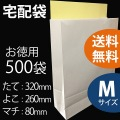 宅配袋 お徳用【M(小)サイズ 500枚】【送料無料】シール付 宅配用袋 ホワイト