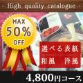 カタログギフト 4800円コース DO 高品質+激安当店最安値シリーズ