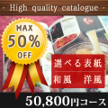 カタログギフト 50600円コース VOO 送料無料 高品質+激安当店最安値シリーズ最大半額