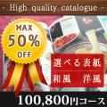 カタログギフト 100800円コース XOO 送料無料 高品質+激安当店最安値シリーズ