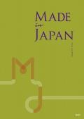 カタログギフト 20650円コース Made In Japan MJ21  【送料無料】
