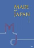 カタログギフト 5000円コース Made In Japan MJ10  大和