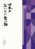 カタログギフト 15000円コース 日本のおいしい食べ物 藤 〜ふじ〜 大和 【送料無料】