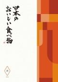 カタログギフト 10000円コース 日本のおいしい食べ物 茜 〜あかね〜 大和 【送料無料】