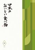 カタログギフト 20000円コース 日本のおいしい食べ物 柳 〜やなぎ〜 大和 【送料無料】
