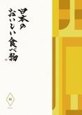 カタログギフト 3000円コース 日本のおいしい食べ物 橙 〜だいだい〜  大和