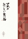 カタログギフト 31000円コース 日本のおいしい食べ物 伽羅 〜きゃら〜  商品を2点ご選択 【送料無料】