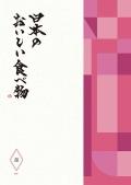 カタログギフト 4750円コース 日本のおいしい食べ物 蓮 〜はす〜