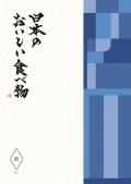 カタログギフト 5750円コース 日本のおいしい食べ物 藍 〜あい〜