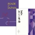 カタログギフト 15000円コース Made In Japan with 日本のおいしい食べ物 MJ19 + 藤set 大和 【送料無料】