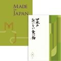 カタログギフト 20000円コース Made In Japan with 日本のおいしい食べ物 MJ21 + 柳set 大和 【送料無料】