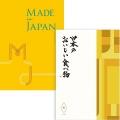 カタログギフト 3000円コース Made In Japan with 日本のおいしい食べ物 MJ06 + 橙set  大和