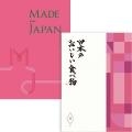 カタログギフト 4750円コース Made In Japan with 日本のおいしい食べ物 MJ08 + 蓮set