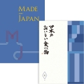 カタログギフト 5000円コース Made In Japan with 日本のおいしい食べ物 MJ10 + 藍set  大和