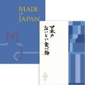 カタログギフト 5750円コース Made In Japan with 日本のおいしい食べ物 MJ10 + 藍set