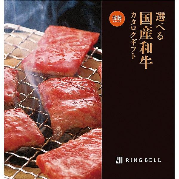 カタログギフト 5000円コース 送料無料 リンベル プレミアム国産和牛 健勝(けんしょう)