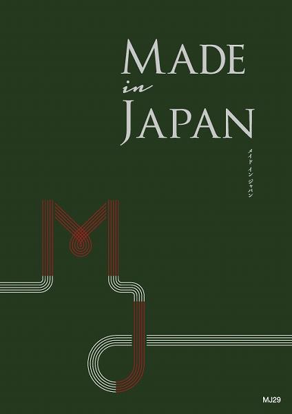 カタログギフト 40950円コース Made In Japan MJ29  商品を2点ご選択 【送料無料】