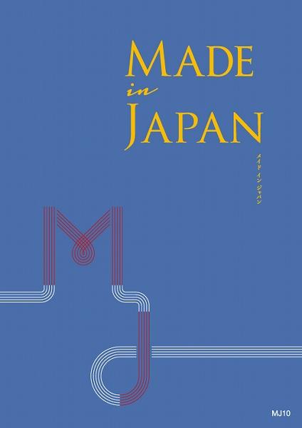 カタログギフト 5650円コース Made In Japan MJ10