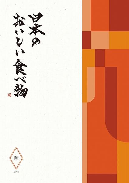 カタログギフト 10750円コース 日本のおいしい食べ物 茜 〜あかね〜  【送料無料】