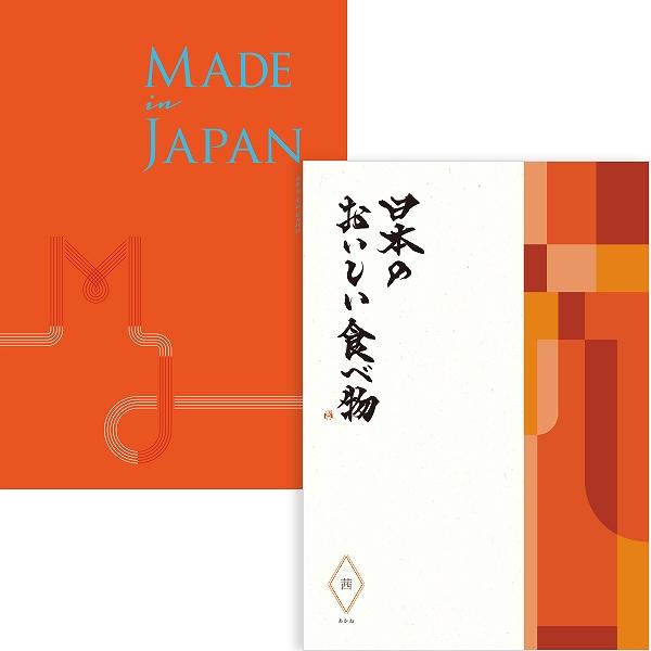 カタログギフト 10750円コース Made In Japan with 日本のおいしい食べ物 MJ16 + 茜set  【送料無料】