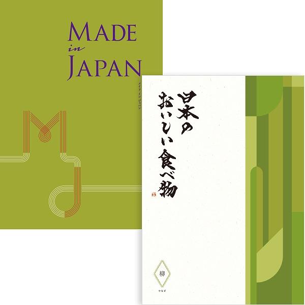カタログギフト 20750円コース Made In Japan with 日本のおいしい食べ物 MJ21 + 柳set  【送料無料】