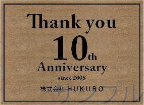 周年記念オリジナルラベル(クラフト黒)