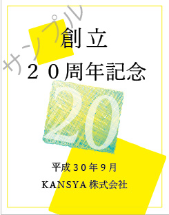 周年記念オリジナルラベル(イエロー)