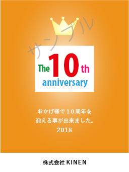 周年記念オリジナルラベル(オレンジ)