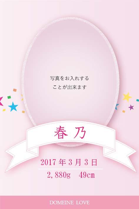 出産内祝オリジナルラベル(星ピンク)