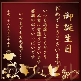誕生日オリジナルラベル(縦書き)