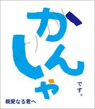 かんしゃ和紙オリジナルラベル